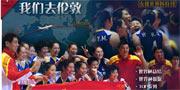 2011女排世界杯特刊策划