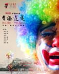 7电影李光洁《幸福速递》