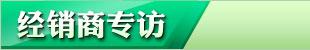 2011广州车展经销商访谈