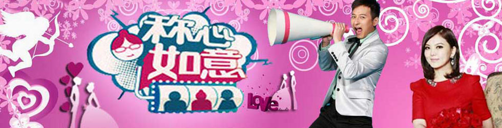 广东省深圳市网友] 维嘉和湘姐主持这相亲节目你们太有才了我还是第一图片
