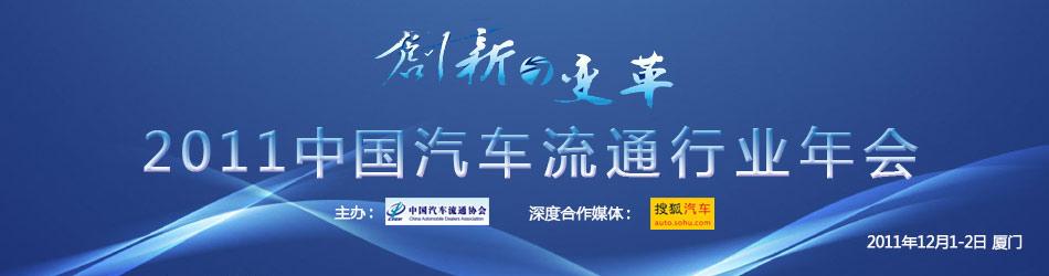 2011中国汽车流通协会年会