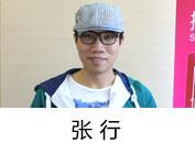 广东传世(总部)品牌管理有限公司董事长张行