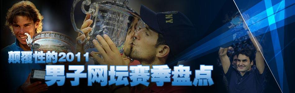 ATP赛季盘点,费德勒,纳达尔,小德,穆雷,ATP