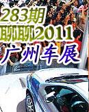 畅聊2011广州车展