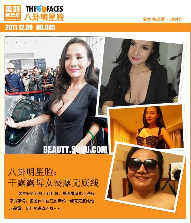 八卦明星脸:干露露丧裸露八字胸-搜狐女人