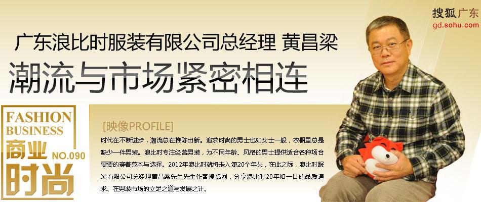 黄昌梁广东浪比时服装公司总经理