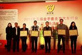 2011年第五届金手套颁奖现场