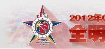 CBA全明星票选,CBA全明星首发,CBA全明星,CBA全明星赛,CBA全明星周末