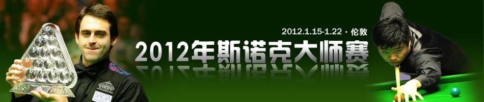 大师赛,2012年斯诺克大师赛,温布利大师赛,斯诺克,丁俊晖,奥沙利文,大师赛新闻,大师赛图片,大师赛赛程,大师赛签表,大师赛转播表