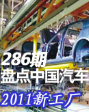 盘点中国汽车2011新工厂