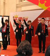 搜狐,搜狐教育,搜狐教育总评榜,搜狐微博,金吉列旗舰队