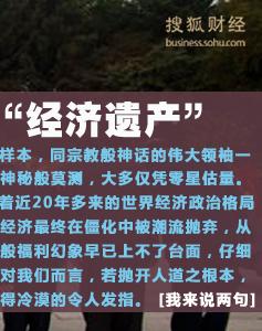 金正日治下的朝鲜为何如此贫穷-财经观察第25期_洞见、严谨、思辨-搜狐财经 - 肥肥 - 肥蝈蝈的博客