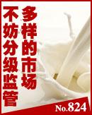 多样奶业市场不妨分级监管