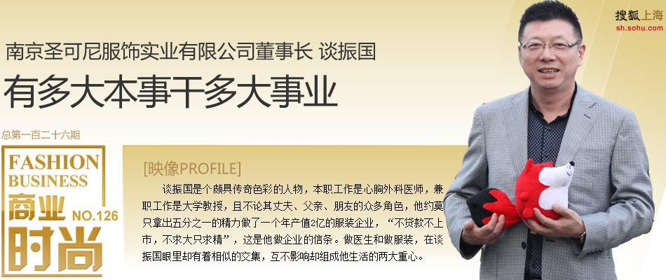 南京圣可尼服饰董事长谈振国