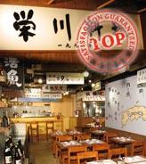 最佳铜锣湾日式:荣川料理