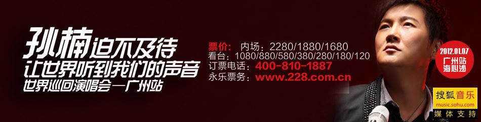 2011孙楠北京演唱会