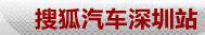 搜狐汽车深圳站