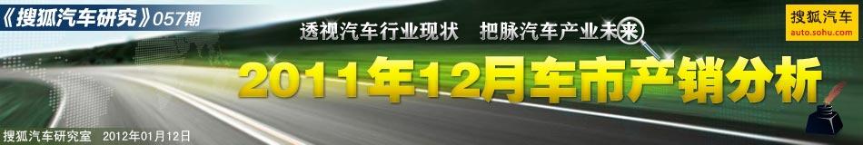 2011年12月汽车销量排行榜及分析点评--搜狐汽车研究第057期