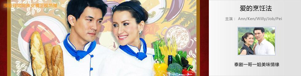 《爱的烹饪法》,爱的烹饪法,爱的烹饪法电视剧,爱的烹饪法下载,爱的烹饪法主演,Anne,Ken