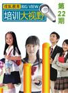 搜狐教育《培训大视野》第二十二期:惊人的中国孩子教育成本