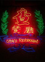 寻找上海港式茶餐厅
