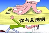 广西拟立法明确艾滋病实名制检测