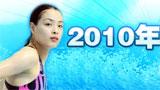 2010年常州跳水世界杯