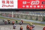 中国赛车之城——珠海