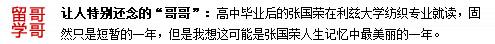 张国荣留学,明星留学,留学明星,英国利兹大学,英国留学,留学英国
