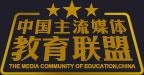 教育展,国际教育展,留学展,教育联盟