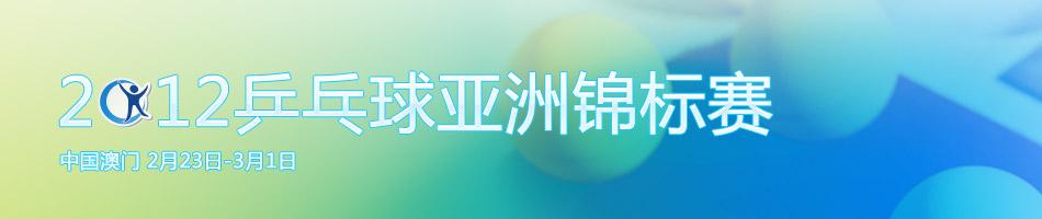 2012乒乓球亚锦赛,乒乓球亚锦赛,