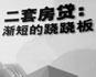 上海持证满3年买二套房被叫停