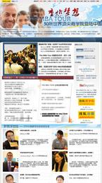教育展,国际教育展,留学展,重燃梦想THE MBA TOUR