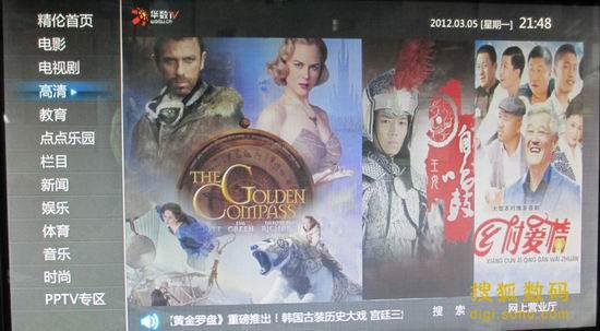 华数传媒的视频库,其中的PPTV专区中高清片子不少