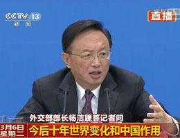 杨洁篪:中国仍处于发展中阶段但不妄自菲薄