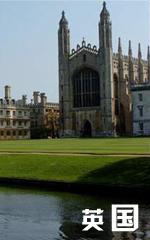 盘点英国留学,英国留学,留学英国