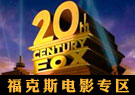 FOX(福克斯)专区