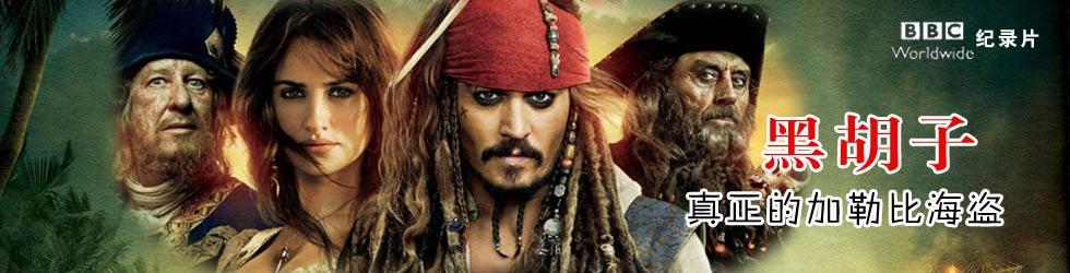 真正的加勒比海盗