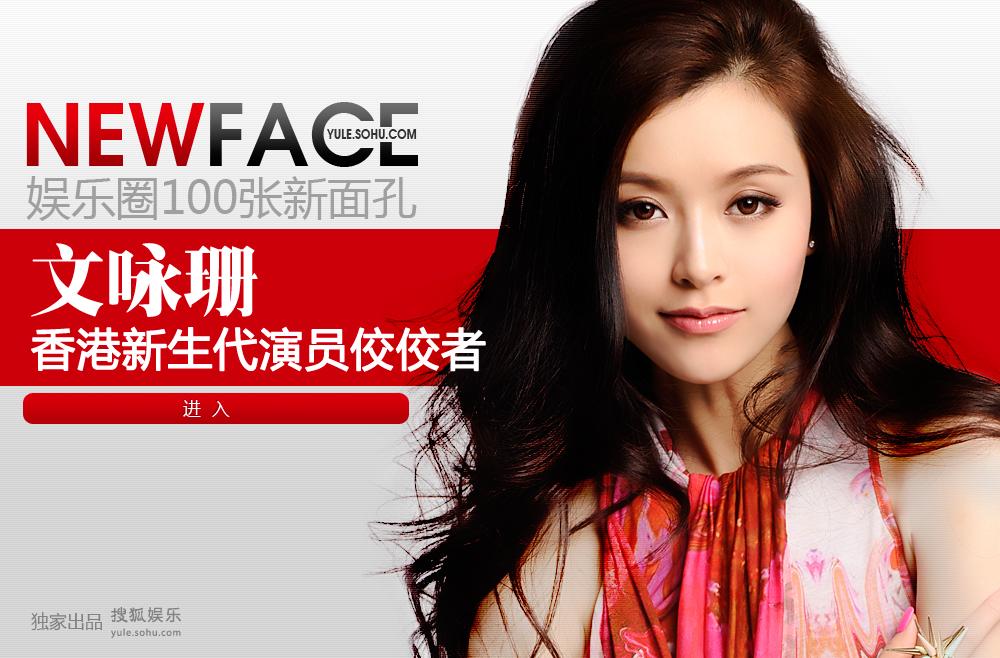 点击进入:NewFace文咏珊