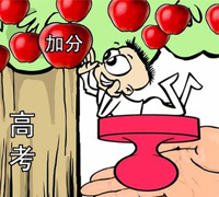 广东高考,高考加分,自主招生