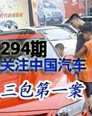 聊中国汽车三包第一案