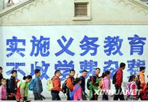 中小学阶段 4%教育投入