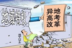 异地高考,高考户籍改革,异地高考政策