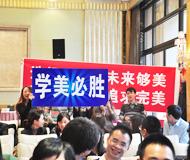 《搜狐出国王牌留学服务团队评选》华东复赛