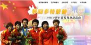 2012世乒赛