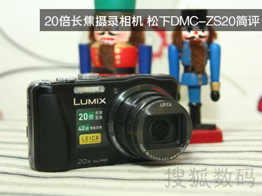 松下20倍变焦相机ZS20简评