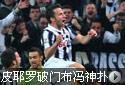集锦-皮耶罗劲射破门布冯神级扑救 尤文2-0国米