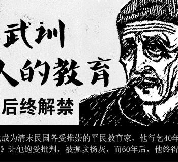 武训 义学 乞丐 解禁