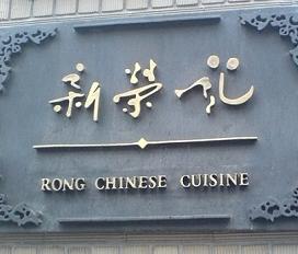 新荣记,贝轩大公馆,上海生活