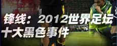 世界波:2012足坛十大黑色事件
